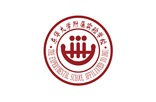 东华大学附属实验学校