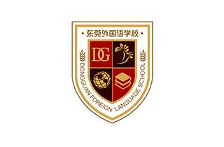 东莞市外国语学校