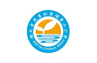 湖北省水果湖第二小学