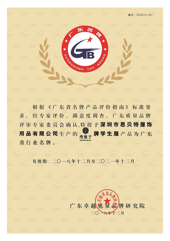 青叶子校服被授予广东省行业名牌暨卓越绩效模式先进企业