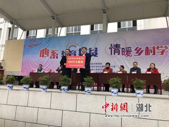 宜昌市教育局携手思贝特服饰扶贫助学