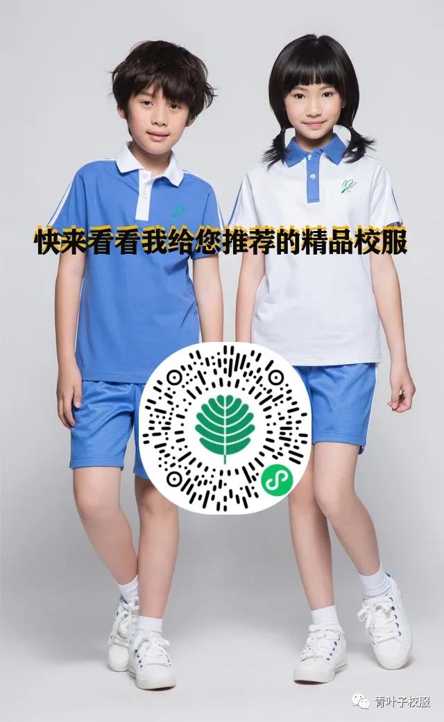 深圳校服网购 分享推广享10%佣金